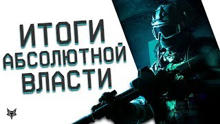 Лучшее,что было в Warface за последний год!!! Итоги DLC Абсолютная власть в Варфейс!!!