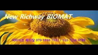 자수정과 원적외선 기술 리치웨이 바이오매트