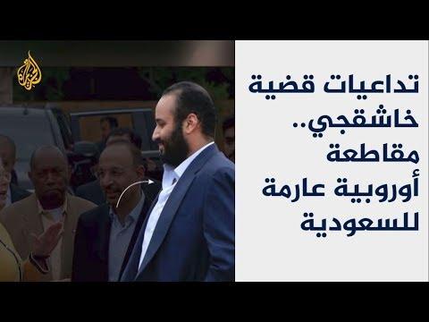 تداعيات قضية خاشقجي.. مقاطعة أوروبية عارمة للسعودية  - نشر قبل 57 دقيقة