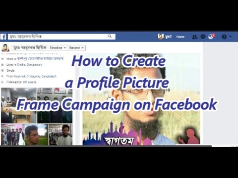 How to Create a Profile Picture Frame Campaign on Facebook 2017 ...
