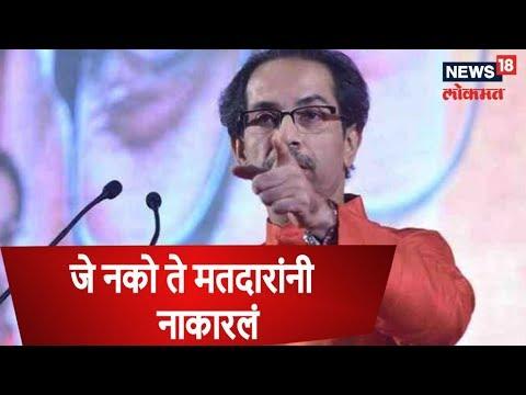 LIVE जे नको ते मतदारांनी नाकारलं - उद्धव ठाकरे  | 11 Dec 2018 | Marathi News | News18 Lokmat Live