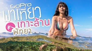 GoPro พาเที่ยว - เกาะล้าน พัทยา เซ็กซี่มันส์ๆ ฮาๆ กับน้องพอใจ