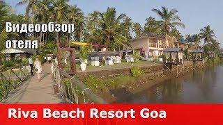 Riva Beach Resort - отель 4* (Индия, Северный Гоа, Мандрем). Обзор отеля.