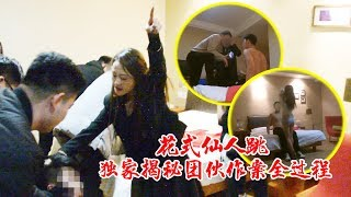 娜娜很硬:花式仙人跳,獨家揭秘團夥作案全過程! thumbnail