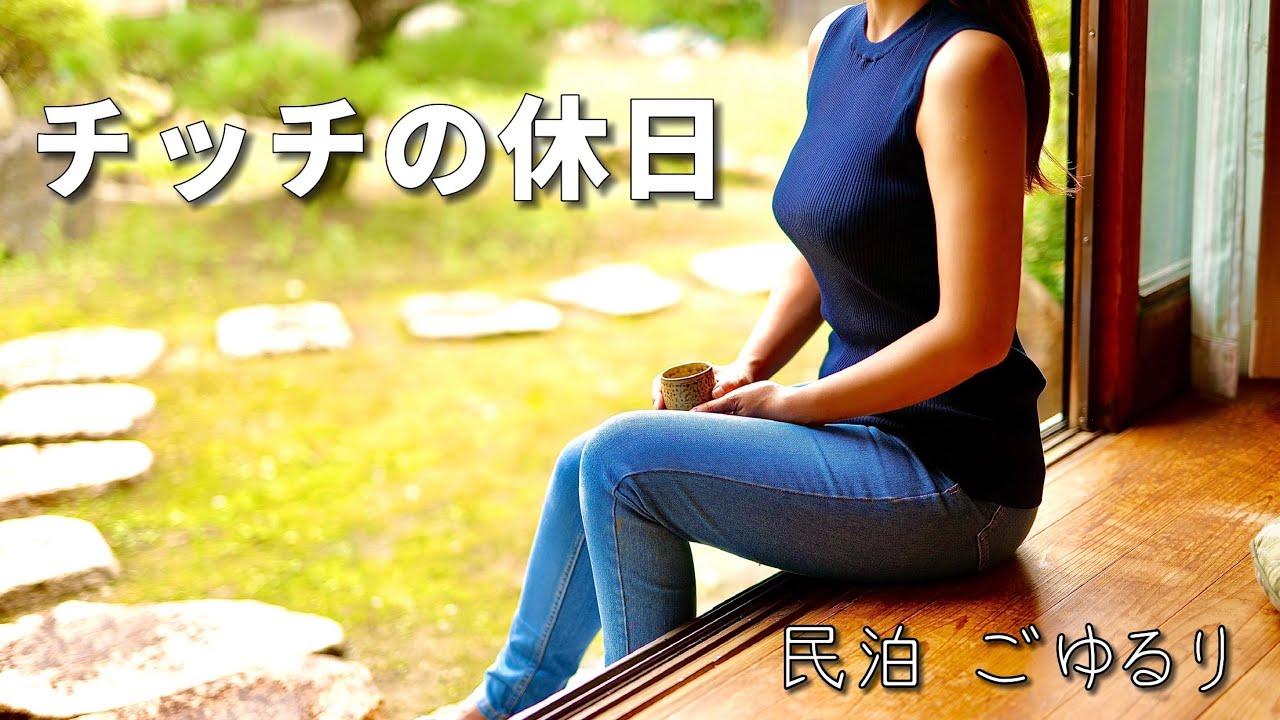 【チッチの休日】ソロキャンプ女子の休日 民泊ごゆるり