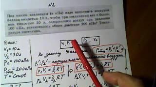 смесь газов Закон Дальтона задача 2