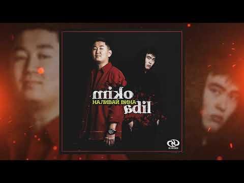 Miko & Adil - Наливай вина [DDRECORDS]