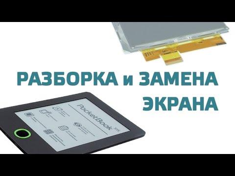 PocketBook 515 или Basic 2 - разбор и замена экрана