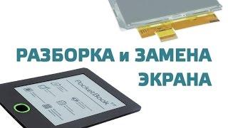 PocketBook 515 или Basic 2 - ремонт и замена экрана