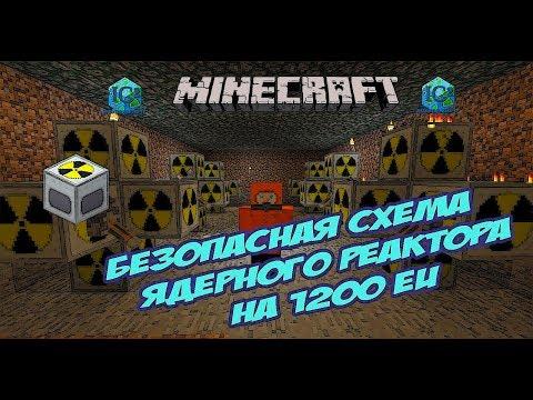 Minecraft выживание на сервере с модами / Самая безопасная схема ядерного реактора Idustrial Craft2