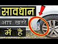 5 गलतियां जो आप हमेशा करते हो | 5 THINGS WE DO WRONG EVERY DAY