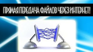 Прямая передача файлов через интернет | PC-Lessons.ru