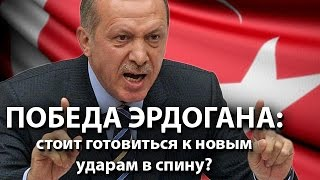 Победа Эрдогана: стоит готовиться к новым ударам в спину?