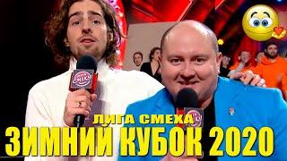 Новогодние приколы и шутки которые порвали зал - ЗИМНИЙ КУБОК Лиги Смеха 2020