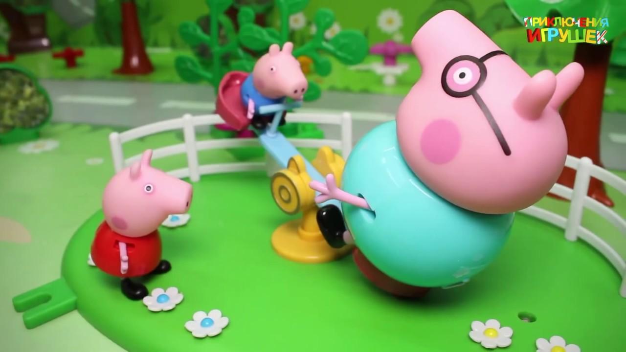 Игрушки свинка пеппа видео на русском смотреть онлайн