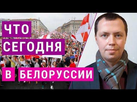 Что сегодня в Белоруссии | Борис Горецкий