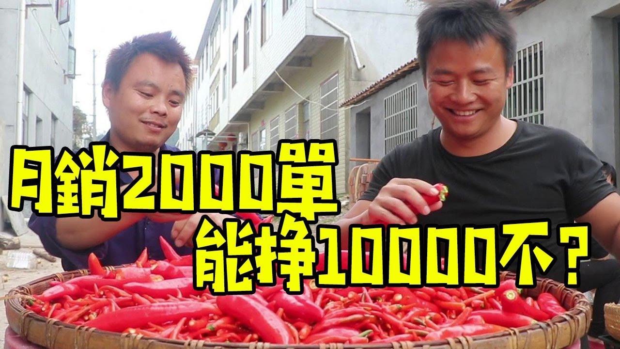 小伙第5次做辣醬,這個月銷量要破2000單,可以掙將近10000元【石頭秀】