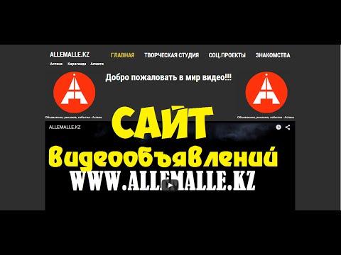 ALLEMALLE.KZ Сайт видеообъявлений.