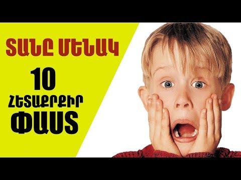 ՏԱՆԸ ՄԵՆԱԿ - 10 հետաքրքիր փաստ, որը դուք չգիտեք !!!