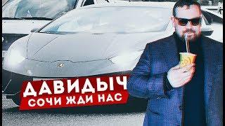 Давидыч  - Сочи - Жди Нас / Самая Плохая Машина