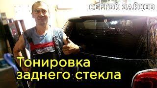Тонировка Заднего Стекла Своими Руками от Сергея Зайцева