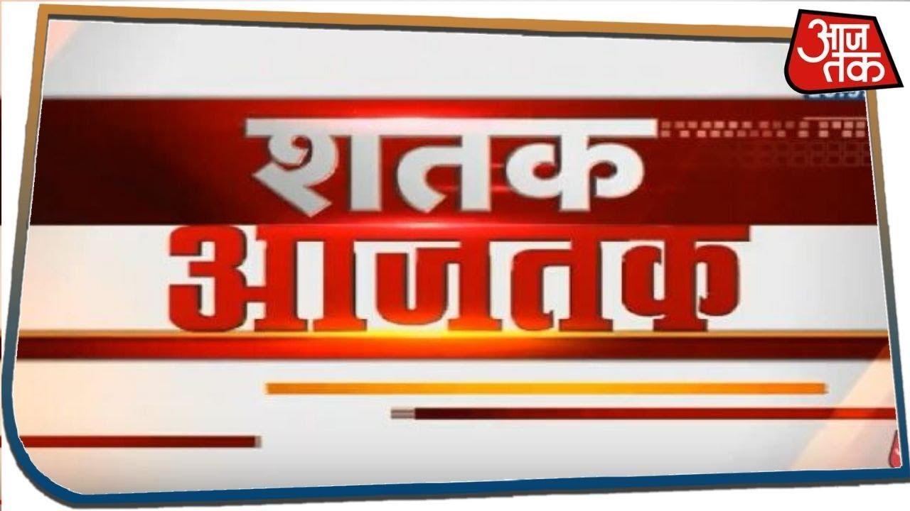 द श द न य क 100 बड खबर Shatak Aaj Tak Nov 30 2019 Youtube