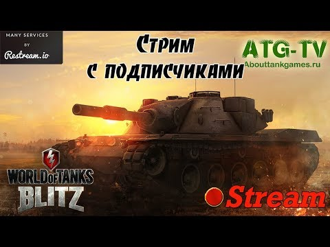 WoT - Немая Девушка играет в World of Tanks Blitz