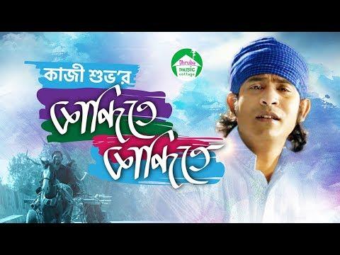 Kandite  Kandite   Kazi Shuvo   Nirab   Zafia   Azad   Bangla new song 2018