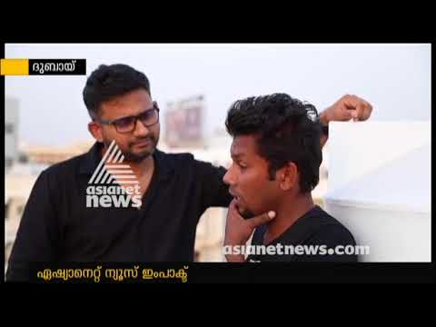 Asianet News Impact : Vyshakh got New Job at Abu Dhabi