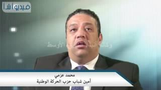 بالفيديو .. أمين شباب حزب الحركة الوطنية يوضح دور الحزب في التصدي للعمليات الإرهابية