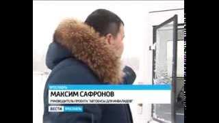 Автобус для перевозки лиц с ограниченными возможностями ВМК АИ3044(, 2013-12-02T12:26:39.000Z)