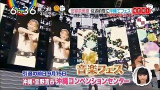 安室奈美恵 引退前夜に沖縄でフェス