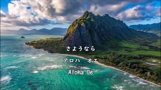 【和訳付き】アロハ・オエ(ハワイ民謡)Aloha Oe - カタカナ付き YouTube Videos