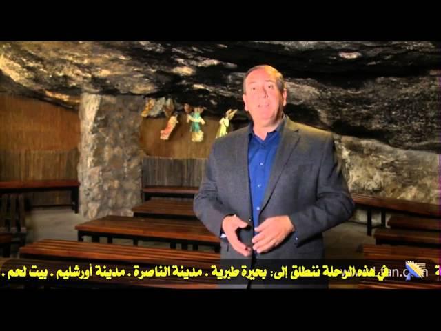 61 رسالة الميلاد من مغارة الرعاة في بيت ساحور