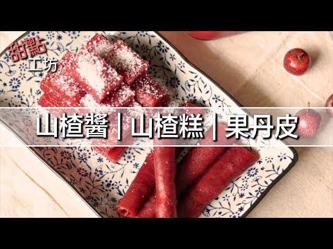 【甜點工坊】最健康的零食 / 山楂醬 山楂糕 果丹皮