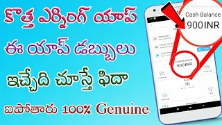 Best earning app 2018    best app to refer and earn money in Telugu     free paytm cash in telugu