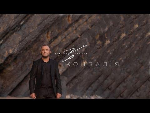 Віктор Павлік - Конвалія | Official Video