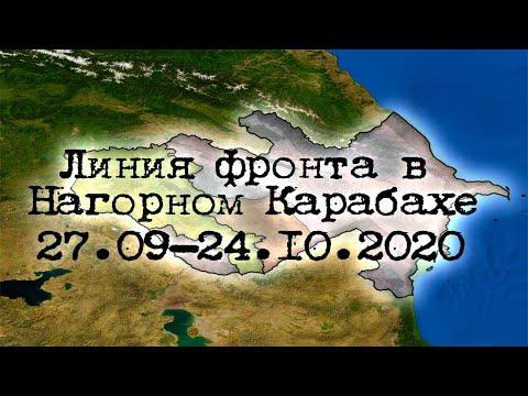 Конфликт в Нагорном Карабахе 2020. Динамическая карта линии фронта / 2020 Nagorno-Karabakh War