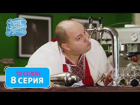 Однажды под Полтавой. Ухажер - 12 сезон, 8 серия   Сериал комедия 2021