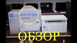 hP LaserJet Pro MFP M130a СУПЕР ОБЗОР