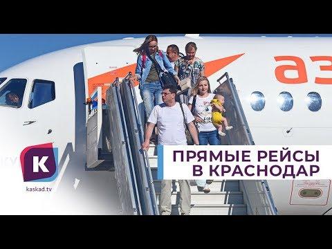 «Азимут» открыла продажи билетов на рейсы Калининград — Краснодар и обратно