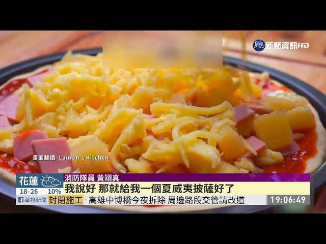 不能「旺旺來」! 吃鳳梨職業禁忌多|華視新聞 20210228