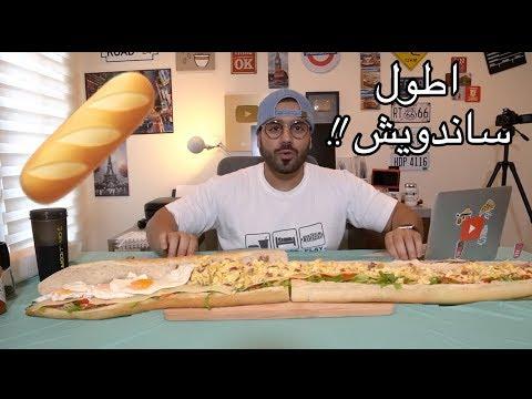 اكبر ساندويش بطول 1.5 متر + تعليقاتكم في اليوتيوب💔   Huge Sandwich 1.5m