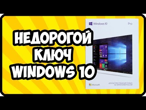 Где недорого купить ключ Windows 10?  (Р)