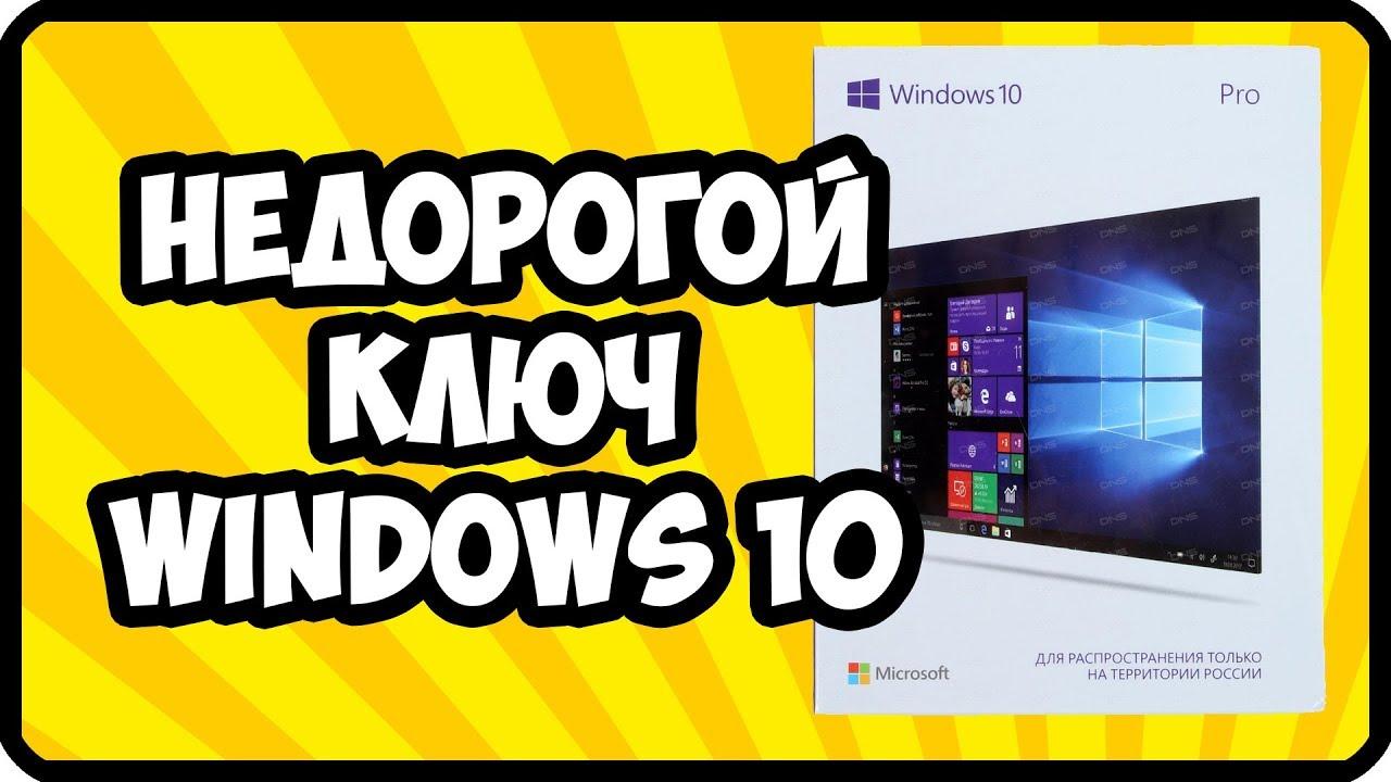 Купить недорого операционная система microsoft windows 10 pro в интернет-магазине ситилинк. Характеристики, отзывы, фотографии, цена на.
