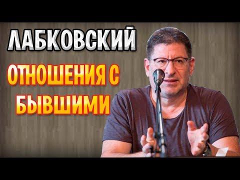МИХАИЛ ЛАБКОВСКИЙ - ОТНОШЕНИЯ С БЫВШИМИ (ПСИХОЛОГИЯ)