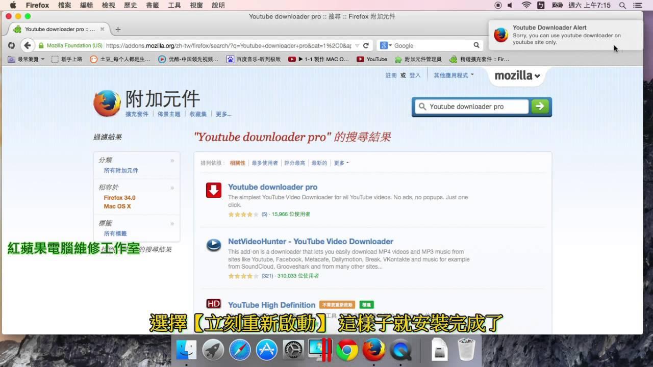 download video youtube firefox mac
