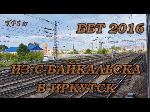00048 По БАМу и Транссибу вокруг Байкала. Участок Лена (Усть-Кут) - Тайшет.