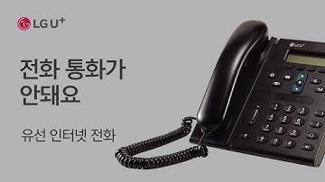 [U 인터넷전화] 전화 통화가 안돼요 (유선 인터넷 전화)