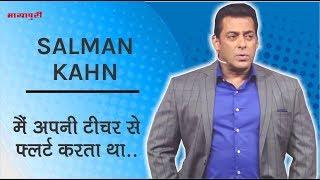 "School Time Mein Apni Teacher Ke Sath Flirt Karte The ""Salman Khan"" | Bharat"